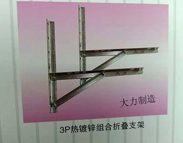 组合折叠支架介绍