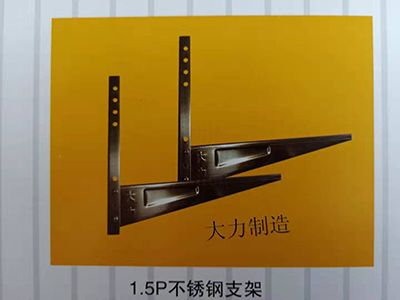 1.5P不锈钢支架
