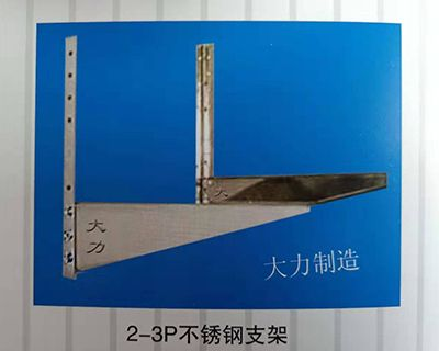 2-3P不锈钢支架