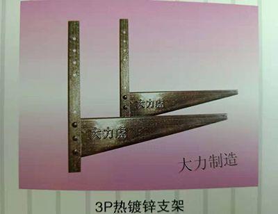 3P热镀锌支架