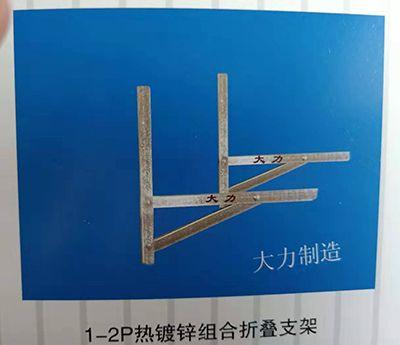 1-2P热镀锌组合折叠支架
