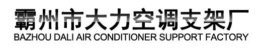 专业空调支架厂家-河北霸州市大力空调支架厂